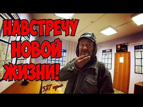One Day Among Homeless!/ Один день среди бомжей - 327 серия - НАВСТРЕЧУ НОВОЙ ЖИЗНИ!(18+)