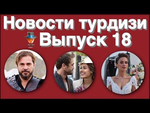 Новости турдизи Выпуск