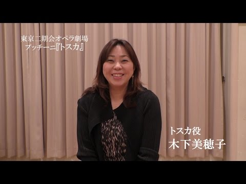 日本を代表するディーヴァ、木下美穂子~ファン待望のトスカに向けてメッセージ!