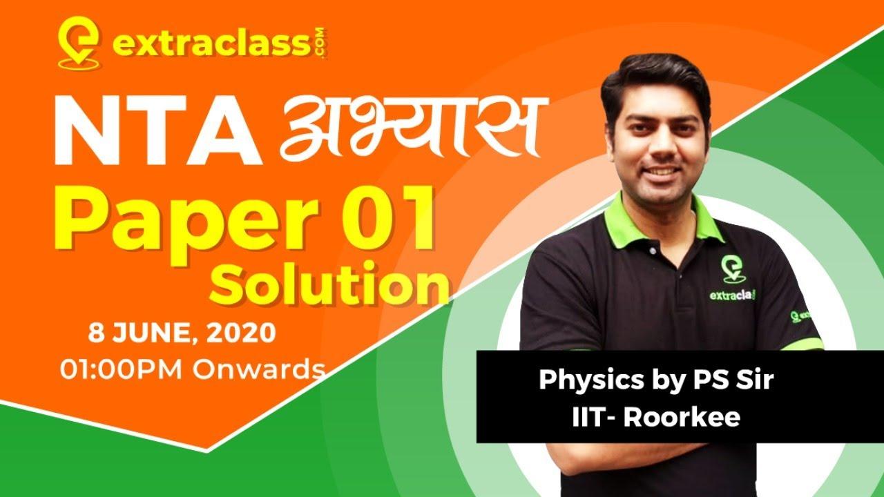 National Test Abhyas App | NTA Abhyas App Physics Paper 1 Solution | PS Sir | JEE MAINS MOCK TEST