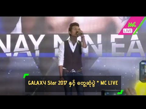 GALAXY Star 2017 ႏွင့္ ေတြ႔ဆံုပြဲ * MC LIVE