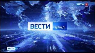 """""""Вести-Урал"""". Праздничный выпуск. (Россия 1-Урал, 09.05.2020)[DVB-T2rip]"""