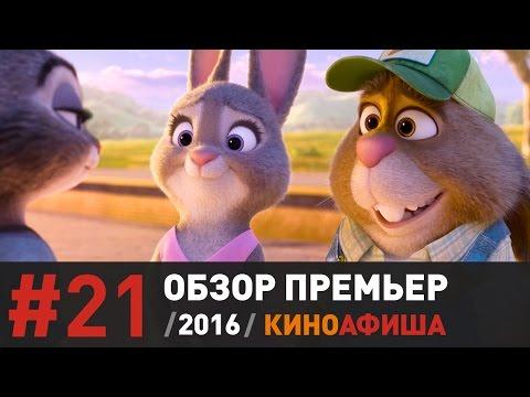 афиша в кино март 2017