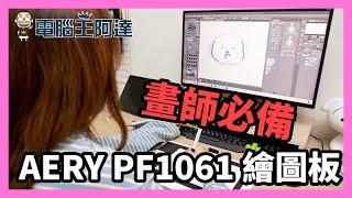 AERY PF1061 繪圖板達人款開箱!台灣品牌、超大工作區域搭配多功能按鍵,CP值爆表!!