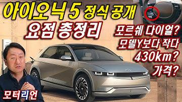 요점 총정리! 현대 아이오닉 5 정식 공개, 포르쉐 다이얼? 가격, 주행거리, 가속력, 크기, 공간? Hyundai IONIQ 5