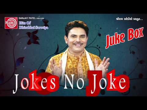 Gujarati Jokes|Jokes No Joker Part-2 |Dhirubhai Sarvaiya
