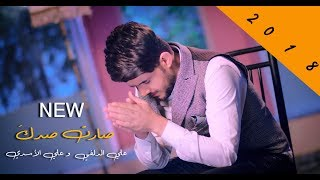 صارت صدكَ - علي الاسدي و علي الدلفي  - Offical Video - 2018