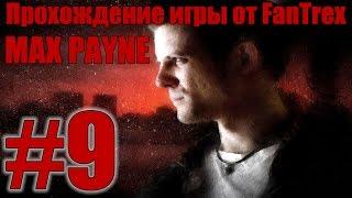 прохождение Max Payne-Часть 1-Глава 8(Рагнарек)