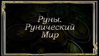 Набор на обучение на  рунический курс - Мираслава Черных.