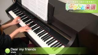 Dear my friends / shela : ピアノ(ソロ) / 上級