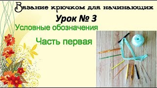 Вязание крючком для начинающих. Урок № 3. Условные обозначения. Часть первая