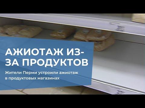 Жители Перми устроили ажиотаж в продуктовых магазинах