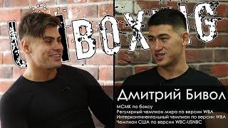 Дмитрий Бивол о профессиональном боксе / о детях / фото с Рой Джонсом   Большое интервью UnBoxing