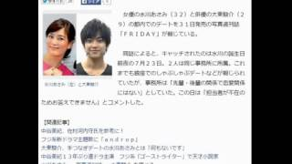 【速報】水川あさみと大東駿介が都内でデート 先輩と後輩が熱愛? 今、...