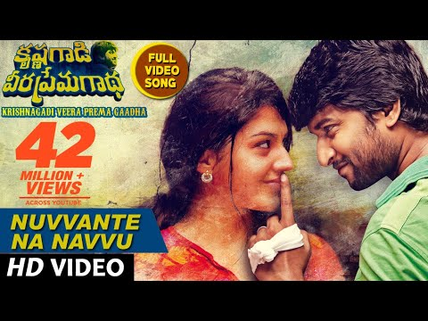 Nuvvante Na Navvu Song Lyrics