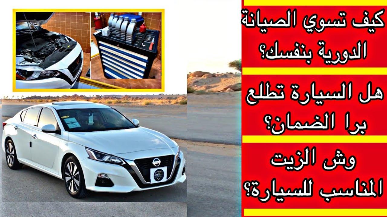 الصيانة الدورية للسيارات+ سويت اول صيانة للسيارة الجديدة '😍👌🏻 فقط ب 20 ريال