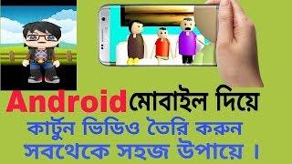 Android মোবাইল দিয়ে কার্টুন ভিডিও কিভাবে তৈরি করবেন ? How to make cartoon video on android |