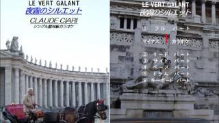 Gambar cover 115番 クロードチアリカラオケ 夜霧のシルエット/LE VERT GALANT フルパートデモ演奏