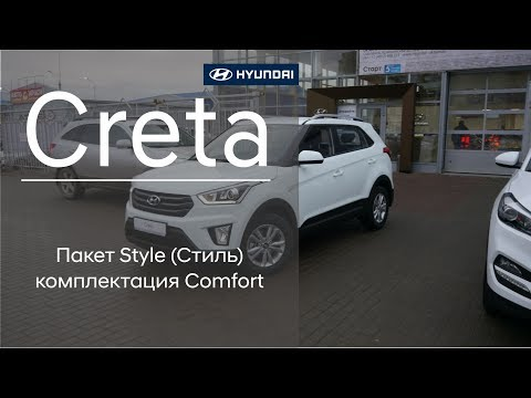 Hyundai Creta пакет Style Стиль комплектация Comfort