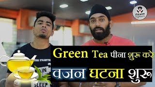Green Tea से  करें Weight Loss पहले ही दिन से | 10 Fayde Green Tea Ke | Fitness Fighters
