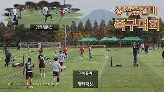 족구대회 촬영 가는길은 늘 ◐◐◐^^  경북 상주곶감배…