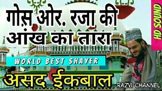 Asad Iqbal    World में सबसे Best Shayer हैं.कलाम़ सुनीये औऱ मचल़ जाइये.(कलाम)Dhamnagar का Raja हैं