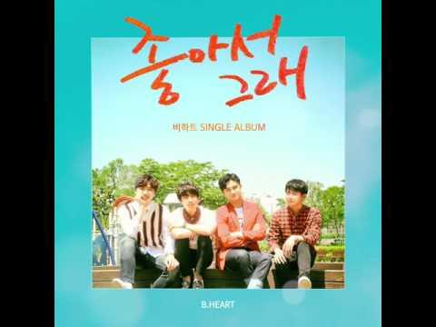 비하트 (B.HEART) - '좋아서 그래 (feat. YOLO)'