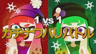 【実況】1 vs 1 男同士のガチナワバリバトル【Splatoon】 前編 thumbnail