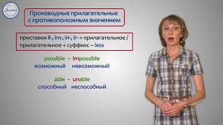 Образование прилагательных с противоположными значениями