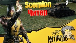 Scorpion [Читер в кустах] World of Tanks (wot)