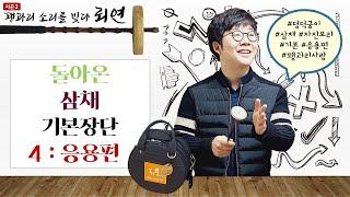 꽹과리 소리를 빚다 뢰연_시즌2 : 삼채 기본장단 4 - 응용편