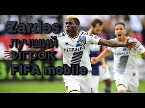 Zardes лучший игрок FIFA Mobile