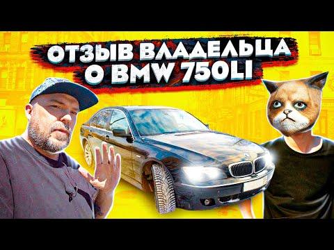 ЧЕСТНЫЙ ОТЗЫВ ВЛАДЕЛЬЦА О BMW 750LI 2007 ГОДА ВЫПУСКА / ВСЕ ОЧЕНЬ ПЛОХО?!