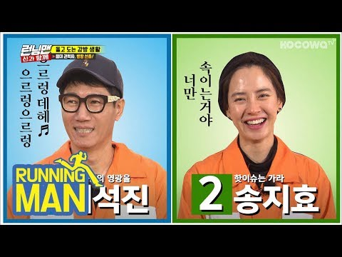 Who is the Cell Leader [Running Man Ep 387]