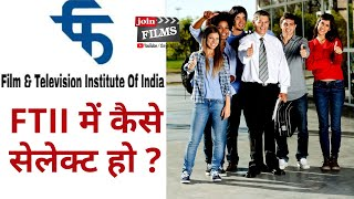 How to get selected in FTII ~  FTII मैं कैसे प्रवेश करें !|  Filmy Funday # 99| Joinfilms