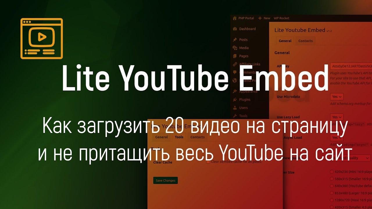 Как загрузить 20 видео на страницу и не притащить весь YouTube на сайт. Плагин Lite YouTube Embed