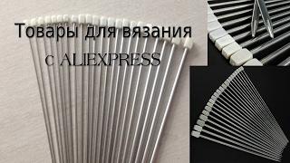 Покупки на AliExpress. Спицы для вязания. Обзор покупки