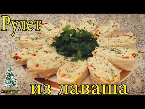 Рулет из лаваша с сыром Холодные закуски на праздничный стол