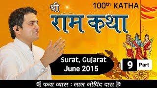 Part 9 - 100th Katha   Shri Ram Katha   Surat Gujarat   June 2015   LalGovindDas