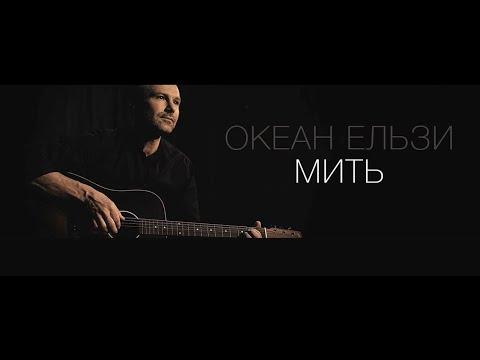 Клип Океан Ельзи - Мить