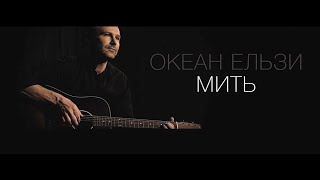 Океан Ельзи - Мить (official video)(