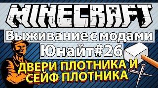 Minecraft: Выживание с модами часть 26 - Юнайт #26 - Двери плотника и сейф плотника
