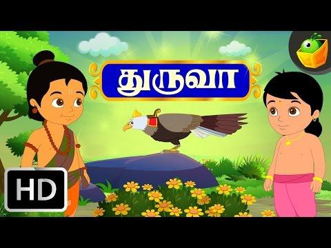 Dhruva (துருவா) | Indian...