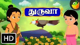 Dhruva (துருவா) | Indian Mythological Stories | Tamil Stories for Kids and Childrens