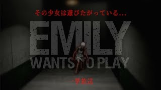 プレミア公開での一挙放送です。 steam配信のホラーゲーム「Emily wants to play」です。 ◇ゲームの概要 ピザ屋として配達に来た主人公、しかしその...