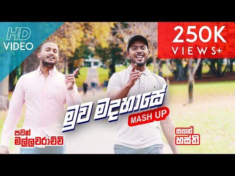 Muwa Madahase / Neele Neele - Mash UP - Sahan Hasthi & Pavan Mallawarachchi [Official Video]