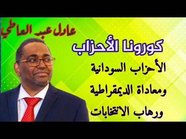 الاحزاب السياسية السودانية والعداء الديمقراطية ورهاب الانتخابات