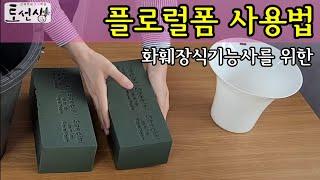 화훼장식기능사 플로럴폼 사용법 _ 플로리스트 자격증 토…