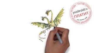 Рисуем как нарисовать дракона карандашом(Как правильно нарисовать героев мультфильма Как приручить дракона. http://youtu.be/7YvxDQWKr6E Однако не все так прост..., 2014-09-04T03:32:37.000Z)