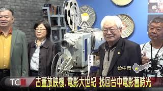 大台中新聞-古董放映機.電影大世紀 找回台中電影舊時光